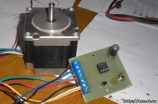 Контроллер шагового двигателя.
