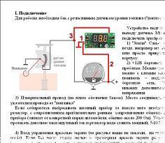 Схема подключения цифрового указателя топлива и инструкция по калибровке